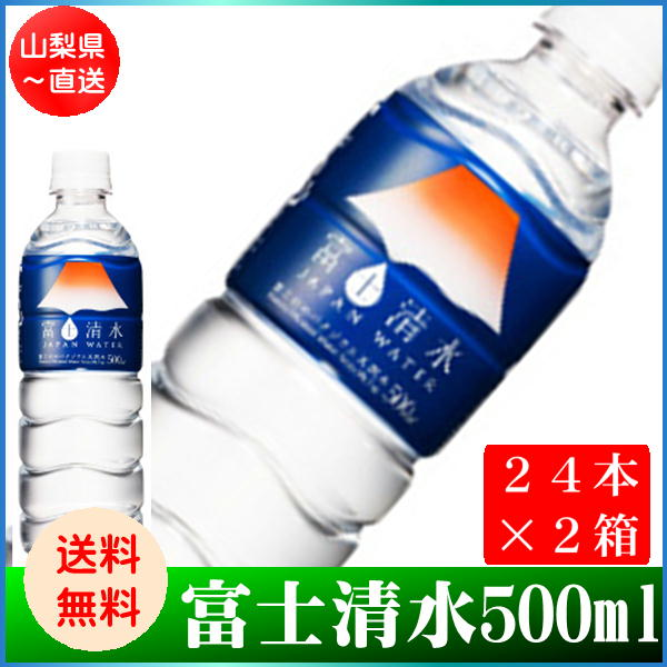 【送料無料】バナジウム天然水富士清水(500ml×24本)×2ケースセット