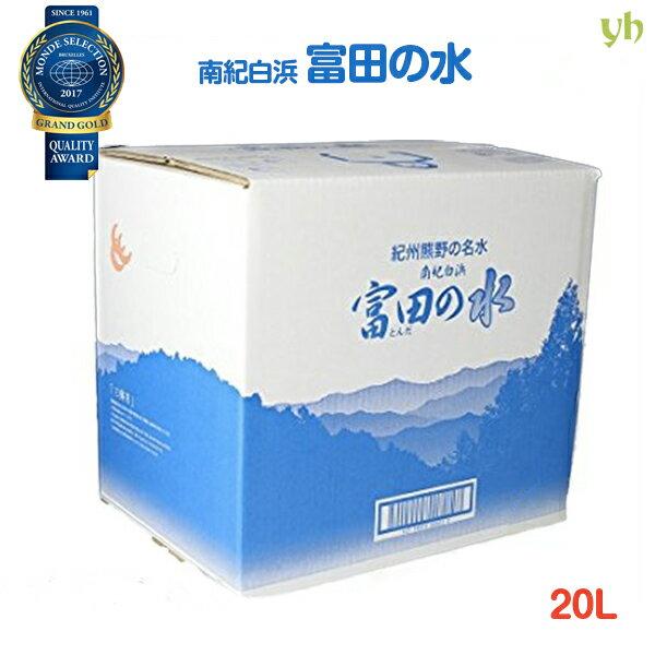 【送料無料】和歌山県 南紀白浜富田の水 20L(コック付)【smtb-T】