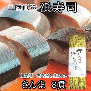 (111)三陸直送 自家製秘伝ダシ仕込み 三陸浜寿司 さんま 8貫セット 手作り 保存料添加物不使用