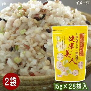 (55)【送料無料】奈美悦子ブレンド 健康で美人 (15g×28P)×2袋セット   国内産 21種雑穀米 もち麦