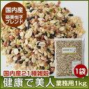 【定期購入】お買い得業務用健康で美人(奈美悦子ブレンド)1kg