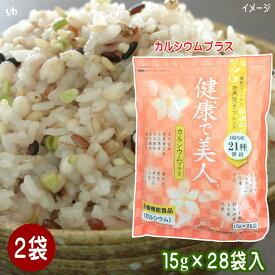 (55)【送料無料】奈美悦子ブレンド 健康で美人 カルシウムプラス (15g×28P)×2袋セット   国内産 21種雑穀米 もち麦