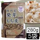 (55)【送料込】【5袋】国内産 発芽もち麦280g×5袋 (ダイシモチ)