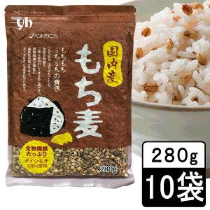 (55)【送料込】国内産もち麦280g×10袋 (ダイシモチ)