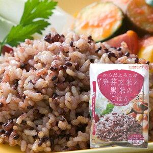 (103)【送料無料】 発芽玄米と黒米のごはん160g×36袋セット レトルトパック レンジで3分お手軽 雑穀ごはん