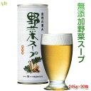 野菜煮汁野菜スープ(245g×30缶入り)
