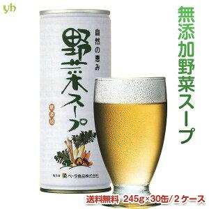(6)【送料無料】野菜スープ (245g×30缶)2ケースセット