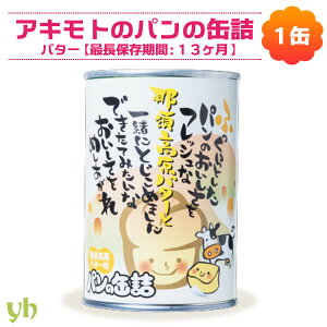 (28)栃木県より直送!【1缶】パン・アキモト パンの缶詰(バター味)1缶賞味期限12〜13ヶ月