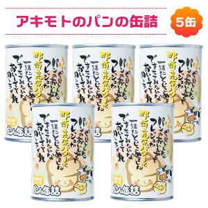 (28)栃木県より直送!【5缶】パン・アキモト パンの缶詰(バター味)5缶セット賞味期限12〜13ヶ月