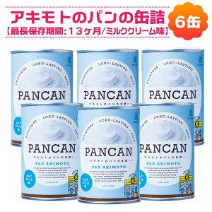 (28)栃木県より直送!【6缶】パン・アキモト パンの缶詰(ミルククリーム)6缶セット賞味期限12〜13ヶ月