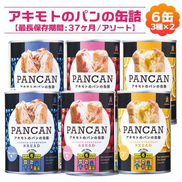 パン・アキモトおいしい備蓄食(長期3年保存パン)缶入りソフトパン 6缶アソートセット