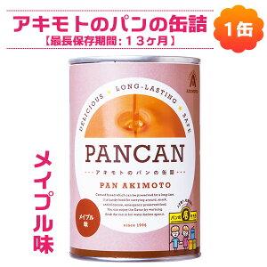 (28)栃木県より直送!【1缶】パン・アキモト パンの缶詰(メイプル味)1缶賞味期限12〜13ヶ月