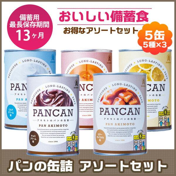 パン・アキモトパンの缶詰 15缶アソート(5種各3缶)