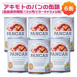 (28)栃木県より直送!【6缶】パン・アキモト パンの缶詰(ビターキャラメル味)6缶セット賞味期限12〜13ヶ月