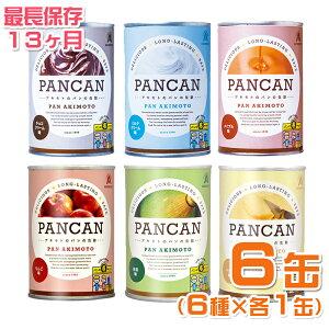 (28)パン・アキモト パンの缶詰 6缶セット(6種×各1缶)賞味期限12〜13ヶ月
