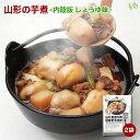 (55)【送料込】山形名物 山形の芋煮 内陸版(牛肉 醤油味)×2袋(1袋あたり1〜2人前)