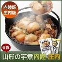 山形の芋煮【内陸版・庄内版】アソート6袋セット(1袋:1〜2人前)