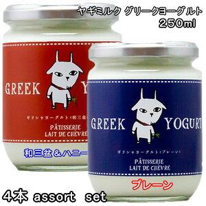 (393)【選べる4本】ヤギミルク グリークヨーグルト加糖(和三盆ハニー)・プレーン(無糖)250ml×4本