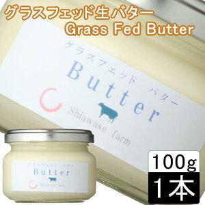岩手県宮古市から直送!!グラスフェッド 生バター 100g食塩不使用 グラスフェッドバター