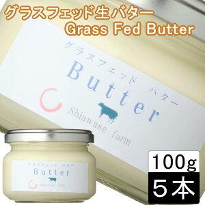 [5本]岩手県宮古市から直送!!グラスフェッド 生バター 100g食塩不使用 グラスフェッドバター