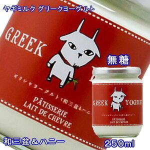 (393)ヤギミルク グリークヨーグルト加糖(和三盆ハニー)250ml×1本