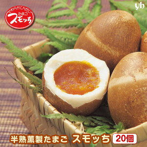 (235)やわらかくんせいたまご『スモッち』20個入り 山形発 半澤鶏卵 とろーり半熟 スモッチ