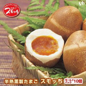 (235)やわらかくんせいたまご『スモッち』10個入りモールドパック 山形発 半澤鶏卵 とろーり半熟 スモッチ