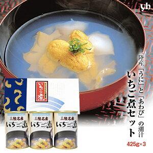 (146)【3缶】三陸名産「うに」と「あわび」の潮汁いちご煮 425g×3缶(化粧箱入り)