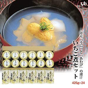 (146)送料無料!【24缶】三陸名産「うに」と「あわび」の潮汁いちご煮 425g×24缶