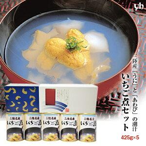 (146)【5缶】三陸名産「うに」と「あわび」の潮汁いちご煮 425g×5缶(化粧箱入り)