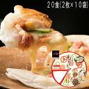 【送料無料】10袋セット(20食)九州米使用グルテンフリーもちピザシート(55g×2枚入×10袋)常温