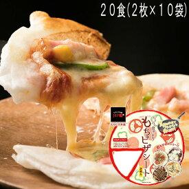 (361)【送料無料】10袋セット(20食)九州米使用グルテンフリーもちピザシート(55g×2枚入×10袋)常温