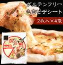 送料無料 【4袋】九州産米使用グルテンフリーもちピザシート 2枚入(55g×2枚) 常温パーティー、誕生日、にも