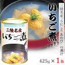 三陸名産「うに」と「あわび」の潮汁いちご煮 425g