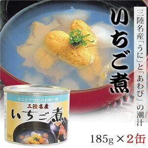(146)【2缶】三陸名産「うに」と「あわび」の潮汁いちご煮 185g×2缶