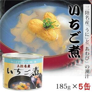 (146)【5缶】三陸名産「うに」と「あわび」の潮汁いちご煮 185g×5缶