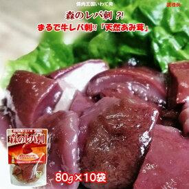 【送料無料】天然きのこ(あみ茸)森のレバ刺 !? 80g×10袋