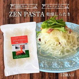 (55)ZEN PASTA 乾燥しらたき 12個×1袋