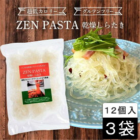 (55)ZEN PASTA(ゼン パスタ) 乾燥しらたき 12個入×3袋(36個)