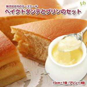 (289)工房直送!チーズケーキの最高峰 【ベイクドダンテ15cm×1個とプリン4個のセット】