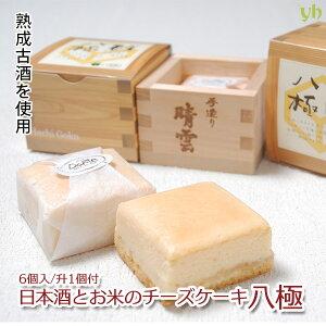 (289)工房直送!日本酒とお米のチーズケーキ 【八極 6個入】本升1個付き