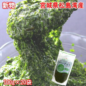 新物!! 国内(三陸産)宮城県から直送冷凍 おさしみぎばさ(アカモク)2Kg(100g×20袋)レシピ本付き