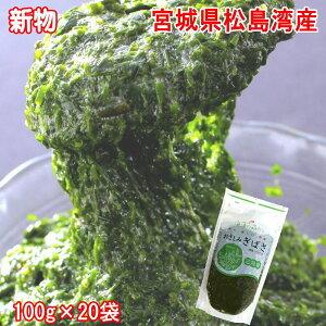 (334)宮城県から直送!! 冷凍 おさしみぎばさ(アカモク) 2kg(100g×20袋) レシピ本付き