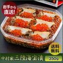 【送料無料】三陸海宝漬 350g【smtb-t】