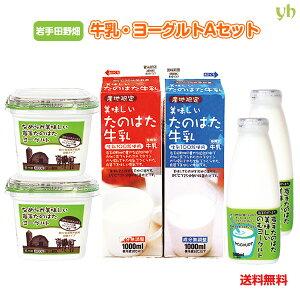 (295)送料無料!岩手田野畑村から直送 たのはた牛乳・ヨーグルトAセット(TK-1)