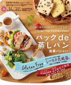 (55)パックde蒸しパン 甘くない食事パンタイプ 80g×1袋 グルテンフリー ヴィーガン ホワイトソルガム 中野産業