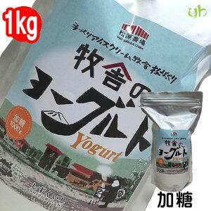 (345)【1袋】牧舎のヨーグルト(加糖)1kg×1袋 松ぼっくり 乳酸菌H61株
