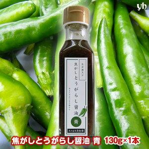 (194)辛さにやみつき万能タレ 焦がしとうがらし醤油 青(ネギ油入り) 130g