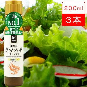 【送料無料】北海道タマネギドレッシング羽幌甘エビ香味 200ml×3本