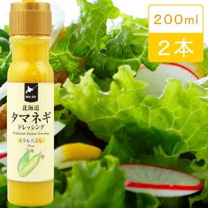 【送料無料】北海道タマネギドレッシング とうもろこし香味 200ml×2本